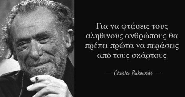 Bukowski: H ζωή και τα πρέπει!!!