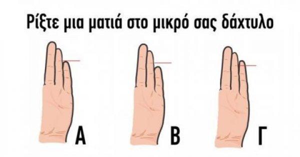 Το μέγεθος του μικρού δαχτύλου του χεριού σας φανερώνει πολλά για τον χαρακτήρα σας