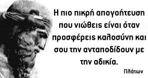 40 από τα καλύτερα γνωμικά του Πλάτωνος, μια σοφία αιώνων!!!
