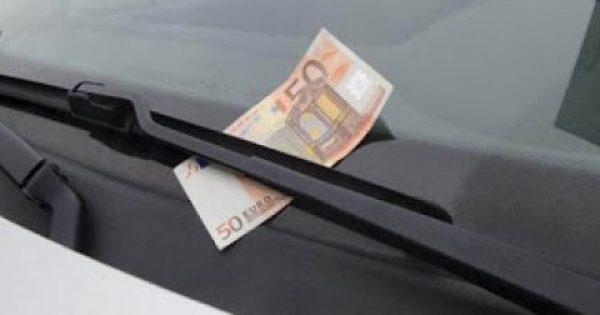 Αν δείτε κάτω από τον υαλοκαθαριστήρα λεφτά, μην πλησιάσετε το όχημα σας