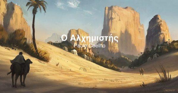 5 μαθήματα για τη ζωή που μάθαμε από τον Αλχημιστή του Paulo Coelho!!!