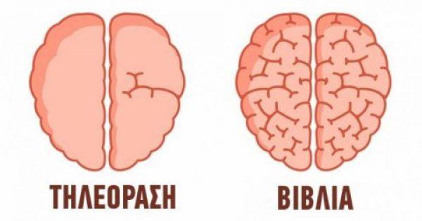 Εννέα εκπληκτικά παραδείγματα που δείχνουν πώς επηρεάζουμε τον εγκέφαλό μας