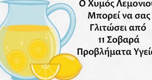 11 προβλήματα υγείας που μπορεί να θεραπεύσετε πίνοντας ένα ποτήρι χυμό λεμονιού καθημερινά