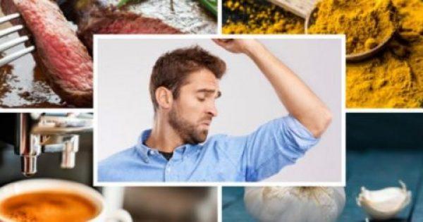 Ποιες τροφές αυξάνουν την δυσοσμία από τον ιδρώτα