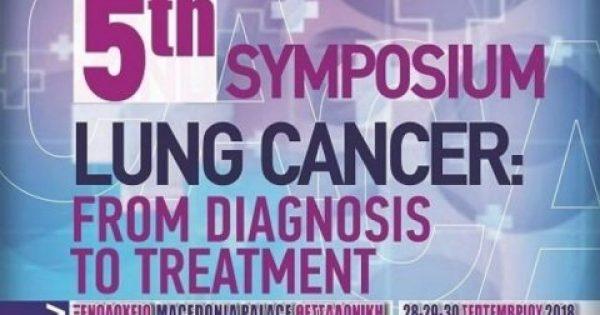 Στη Θεσσαλονίκη το πανελλήνιο συνέδριο για τον καρκίνο του πνεύμονα