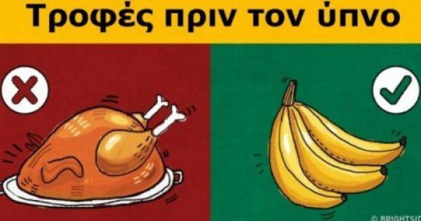 5 Τροφές που Απαγορεύεται να Φας Πριν Πέσεις για Ύπνο και 5 που Επιτρέπονται!!!(φωτο)