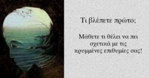 Αυτό που βλέπετε πρώτο στην εικόνα καθορίζει την κρυμμένη σας επιθυμία!!!
