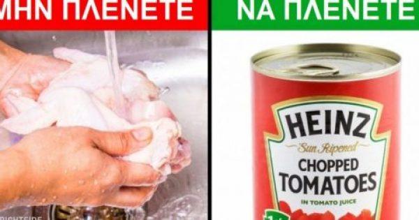 5 Τροφές που ΔΕΝ πρέπει να Πλένετε πριν τις Μαγειρέψετε και 5 που πρέπει ΠΑΝΤΑ να το κάνετε