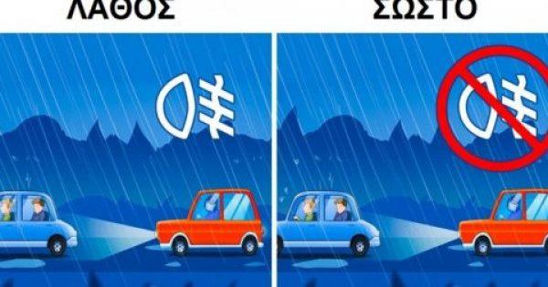 6 πολύτιμες Συμβουλές για ασφαλή Οδήγηση σε Κακοκαιρία που θα σας σώσουν την Ζωή. Προσοχή στην 5η!