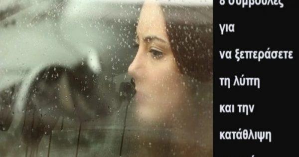 8 συμβουλές για να ξεπεράσετε τη λύπη και την κατάθλιψη φυσικά