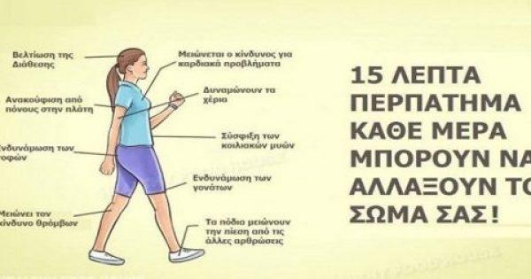 7 Ευεργετικές Ιδιότητες που έχει το Καθημερινό Περπάτημα για την Υγεία και την Ψυχολογία μας.