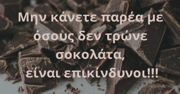 Η σοκολάτα είναι φάρμακο